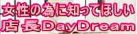 女の子の為に知ってほしい店長Daydream